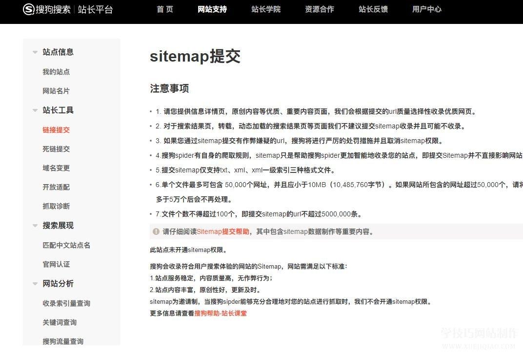 搜狗sitemap网站提交