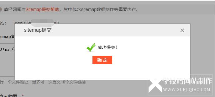 搜狗sitemap提交成功