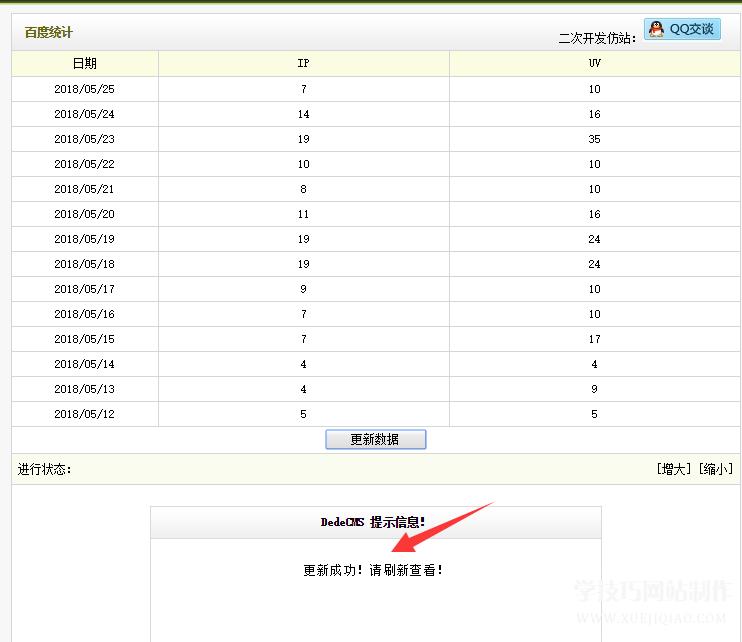 dedecms百度统计插件后台可以实时更新数据