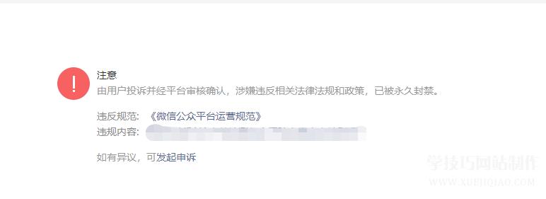 微信公众号解封申诉原因申诉证明材料怎么写