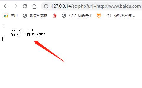 php检测微信域名是否被封