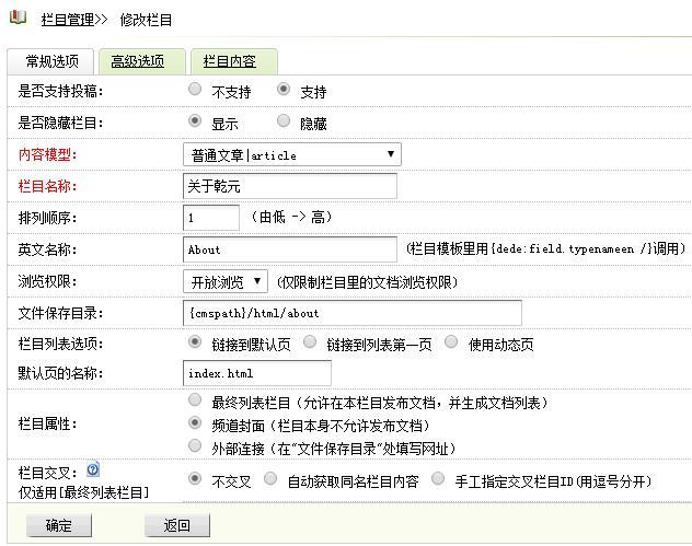 织梦dedecms网站栏目增加英文名称及调用方法