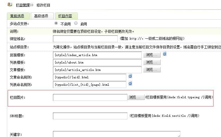 dedecms织梦增加栏目缩略图、栏目图片功能的方法