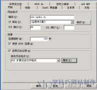 iis日志存放目录的修改以及设置方法