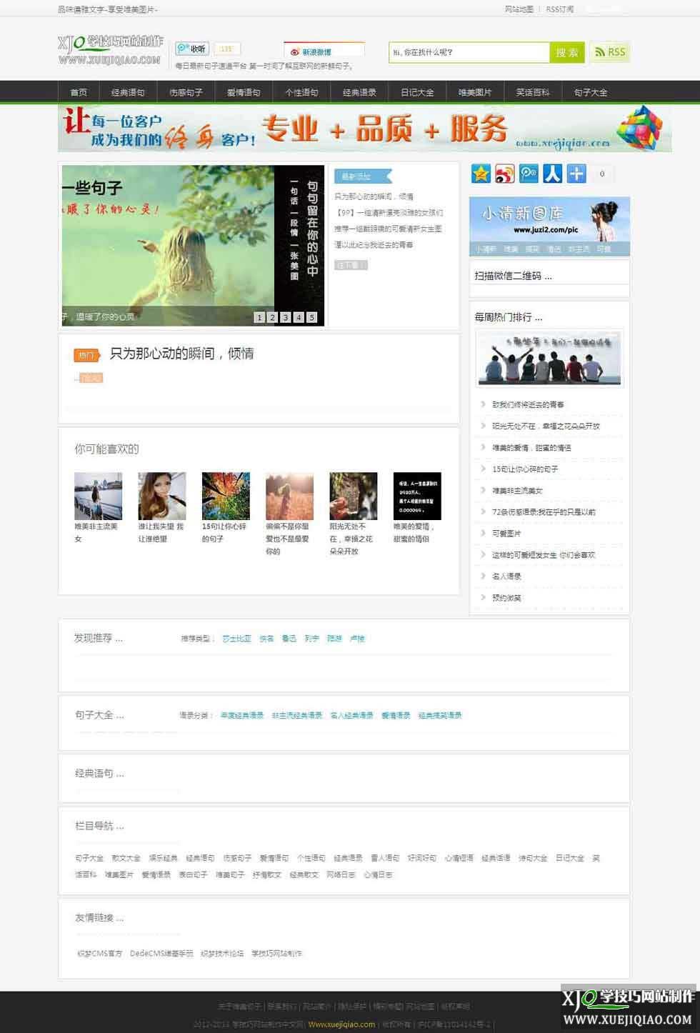 dedecms织梦唯美文章美文资讯类php模板源码
