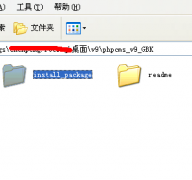 phpcms v9安装教程详解