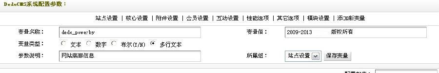 教你去除dede底部版权信息(cfg_powerby)中的官方链接