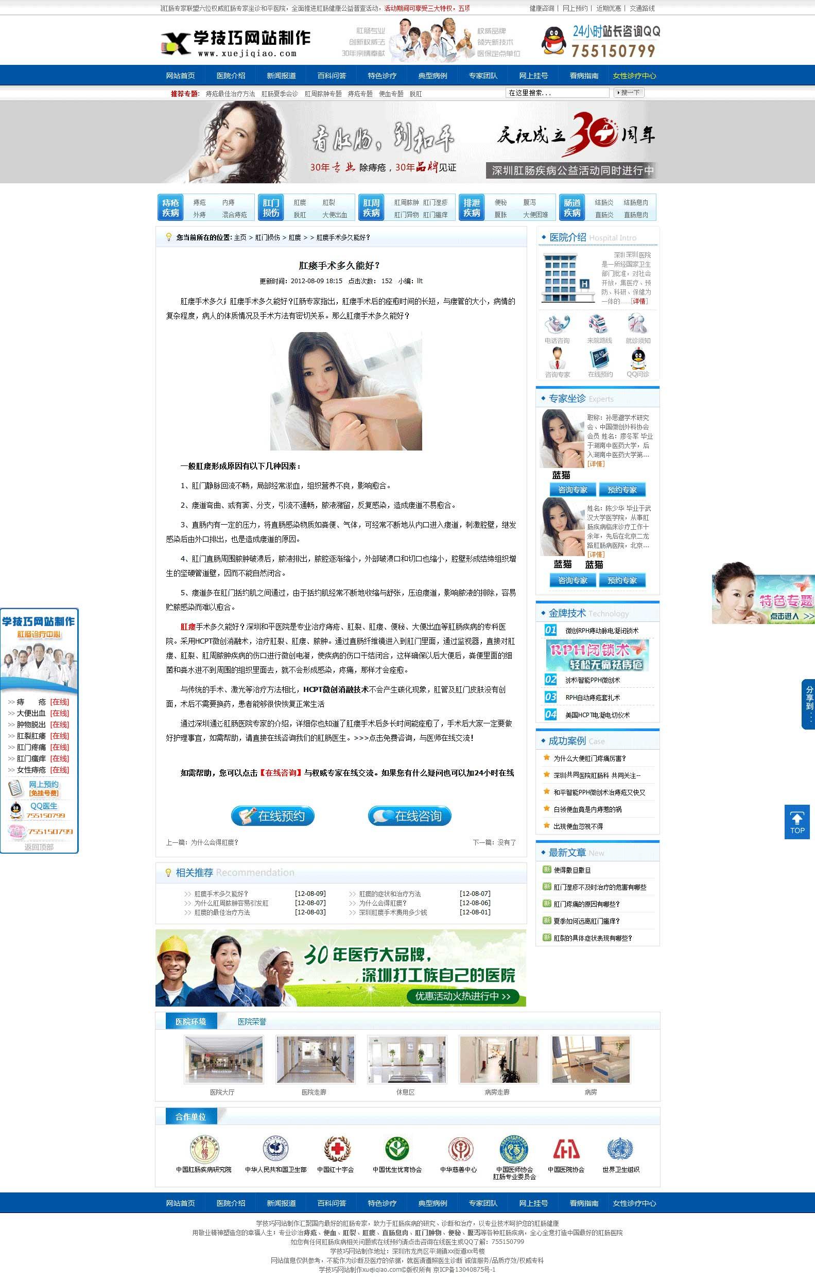 肛肠医院蓝色大气织梦网站模板