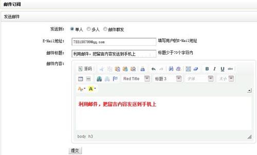 phpmailer如何让网站留言手机短信免费通知