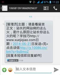 phpmailer让邮件手机短信免费通知