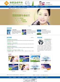 苗谣青颜美容院企业公司原创织梦网站模板