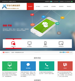 微网站:手机网站建设公司织梦网站模板