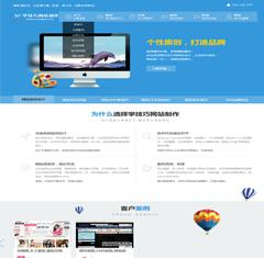 大气宽屏网站制作公司网站织梦模板