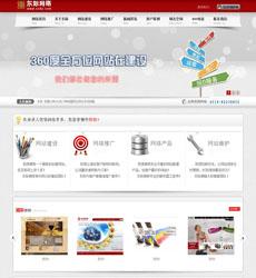 织梦仿东际红色网络公司dedecms模板