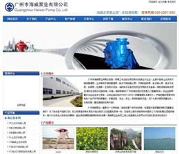 蓝色简单织梦企业站网站模板