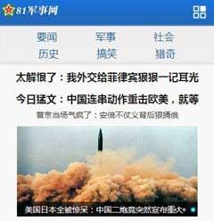 81军事网自适应html5手机网页模板免费下载